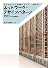 表紙: インフラ/ネットワークエンジニアのためのネットワーク・デザインパターン 実務で使えるネットワーク構成の最適解27 | みやた ひろし