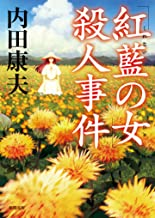 表紙: 「紅藍の女」殺人事件 〈新装版〉 浅見光彦 (徳間文庫) | 内田康夫