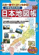 表紙: この一冊でトコトンわかる! 小学生のための日本地図帳 まなぶっく | 社会科地図研究会