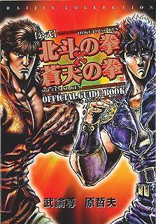 公式 北斗の拳VS蒼天の拳 オフィシャルガイドブック (ライジンコレクション)