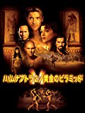 ハムナプトラ2/黄金のピラミッド(字幕版)