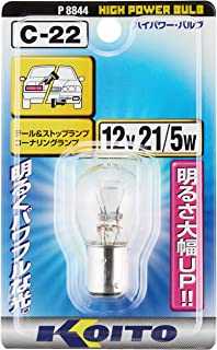 KOITO [小糸製作所] ハイパワーバルブ 12V 21/5W (1個入り) [品番] P8844 ライト