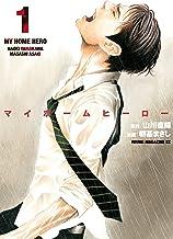 マイホームヒーロー(1) (ヤングマガジンコミックス)