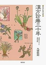 表紙: 漢方診療三十年 治験例を主とした治療の実際 (東洋医学選書) | 大塚敬節