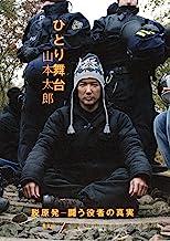 表紙: ひとり舞台 脱原発─闘う役者の真実 (集英社単行本)   山本太郎