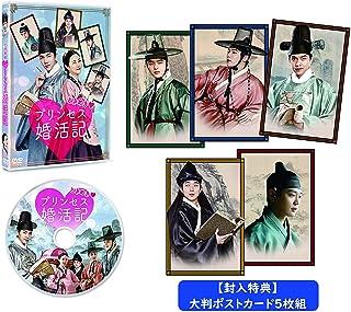 ときめきプリンセス婚活記 [DVD]