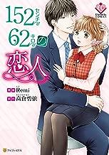 152センチ62キロの恋人 (エタニティCOMICS)
