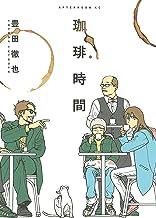 表紙: 珈琲時間 (アフタヌーンコミックス)   豊田徹也