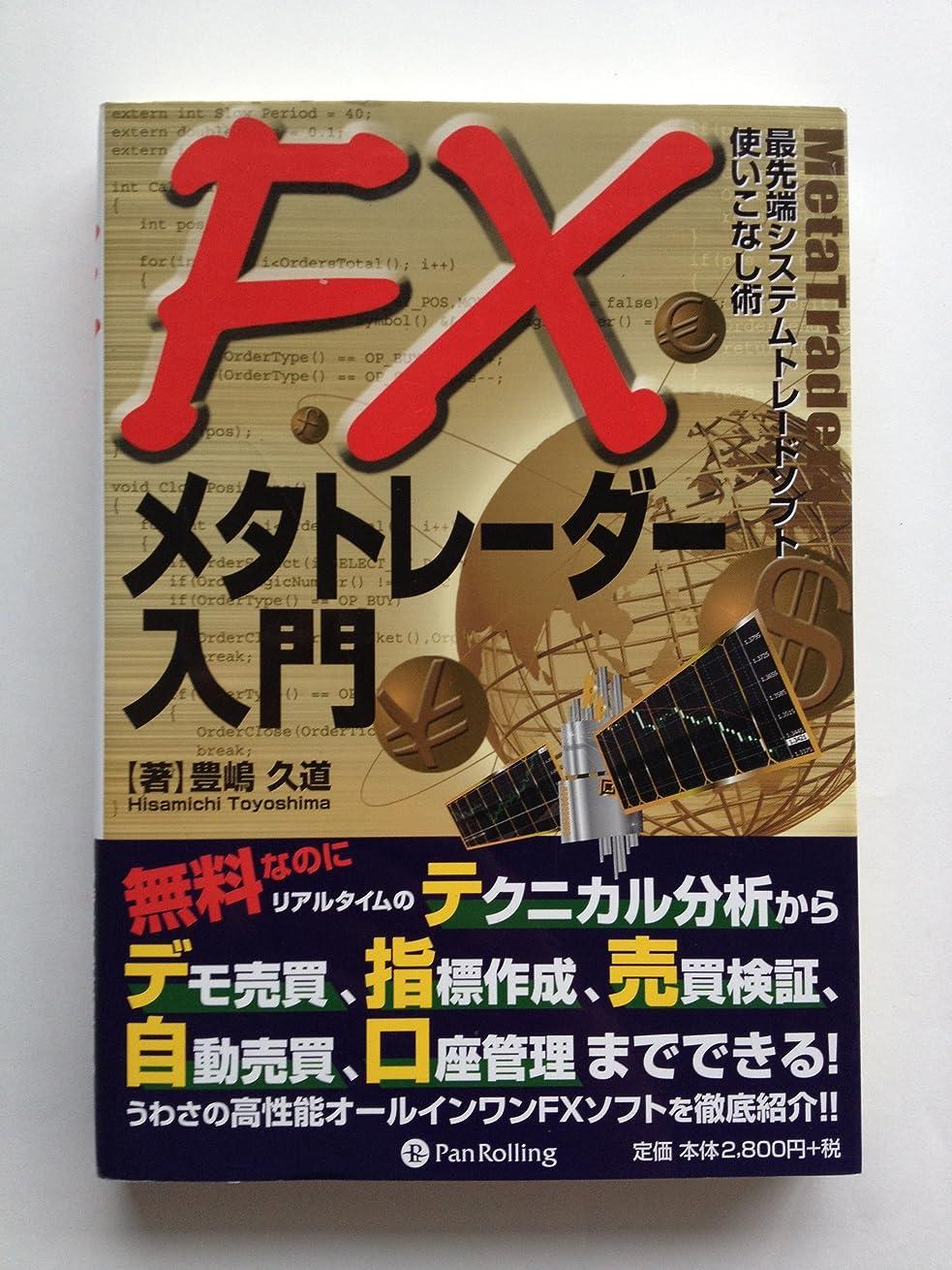 ベギンメルボルン確かめるFXメタトレーダー入門―最先端システムトレードソフト使いこなし術 (現代の錬金術師シリーズ 56)