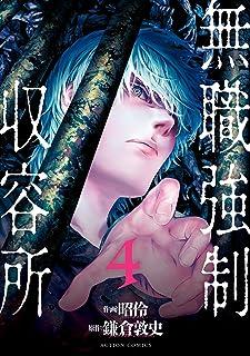 無職強制収容所 : 4 (アクションコミックス)