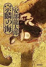 表紙: 宗麟の海 | 安部龍太郎
