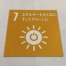 """""""SDGsの普及""""をコンセプトとした SDGsアイコン タイルカーペット (SDGsアイコン7(日))"""