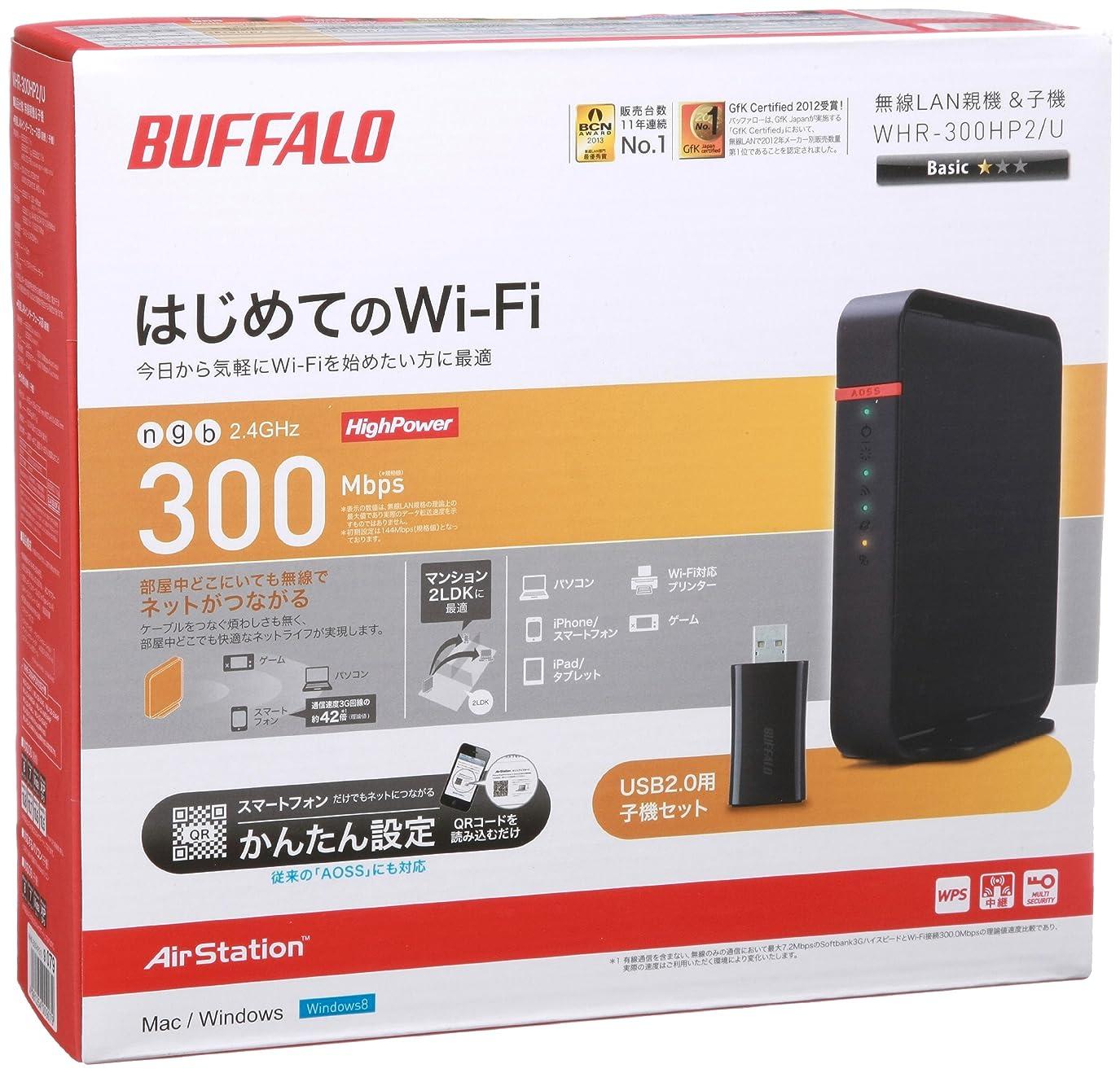 一部ライブ体系的にBUFFALO 11n/b/g対応 無線LAN親機?子機セット(Wi-Fiルーター) エアステーション QRsetup ハイパワー 300Mbps  WHR-300HP2/U (利用推奨環境 1人?ワンルーム?平屋)