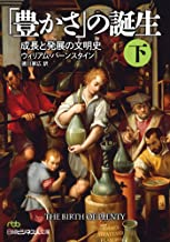 表紙: 「豊かさ」の誕生(下) 成長と発展の文明史 「豊かさ」の誕生 成長と発展の文明史 (日本経済新聞出版) | ウィリアム・バーンスタイン