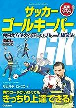 表紙: サッカー ゴールキーパー 今日から使える正しいプレーと練習法 (学研スポーツブックス) | リカルド・ロペス