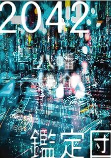 2042・鑑定団