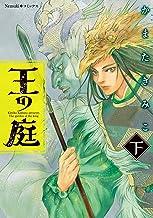 表紙: 王の庭(下) (Nemuki+コミックス) | かまたきみこ