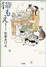表紙: 猫もえ! (ぶんか社コミックス) | 松苗あけみ