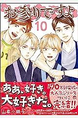 お参りですよ 10 【電子限定かきおろし漫画付】 (GUSH COMICS) Kindle版