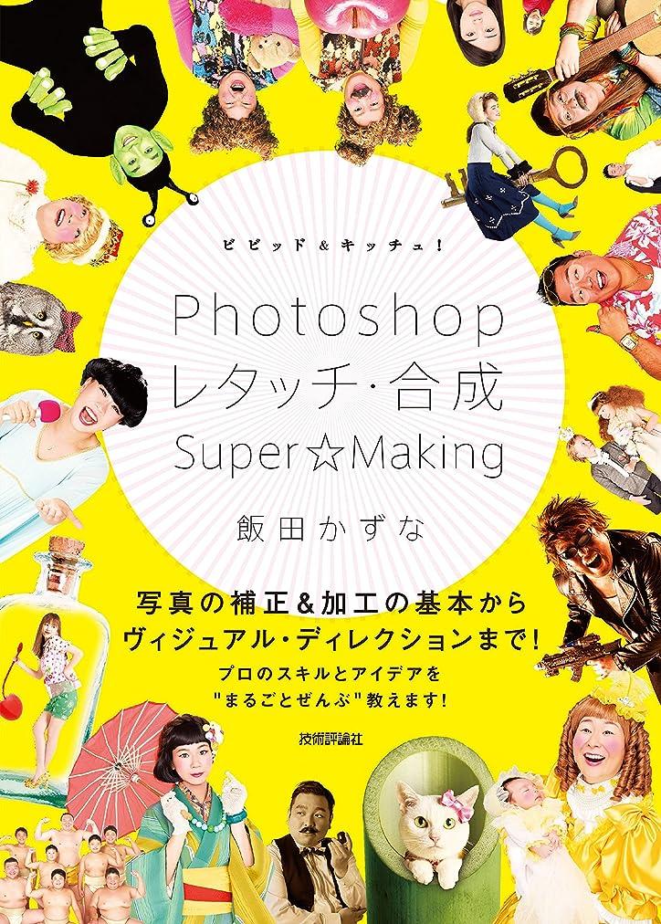 メアリアンジョーンズ残忍なメンダシティビビッド&キッチュ! Photoshopレタッチ?合成 Super☆Making