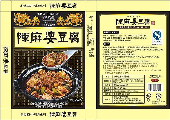 マーボー 豆腐 陳