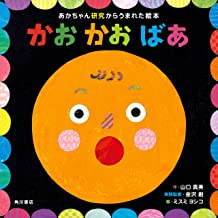 表紙: あかちゃん研究からうまれた絵本 かお かお ばあ (角川書店単行本) | 山口 真美