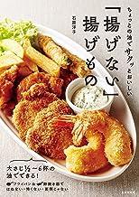 表紙: ちょっとの油でサクッとおいしい 「揚げない」揚げもの   石原洋子