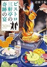表紙: ビストロ三軒亭の奇跡の宴 (角川文庫) | 斎藤 千輪