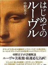 表紙: はじめてのルーヴル (集英社文芸単行本) | 中野京子