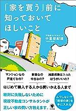 表紙: 「家を買う」前に知っておいてほしいこと | 午堂登紀雄