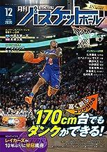 表紙: 月刊バスケットボール 2020年 12月号[雑誌] | 日本文化出版