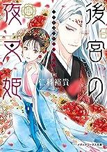 表紙: 後宮の夜叉姫 (メディアワークス文庫) | 仁科 裕貴