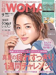 日経ウーマン 2019年 9 月号