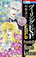 表紙: ツーリングEXP. Euro 10 (花とゆめコミックス) | 河惣益巳