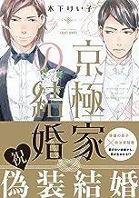 表紙: 京極家の結婚 【電子限定仕様 描き下ろしマンガ10P付】 (HertZ&CRAFT)   木下けい子