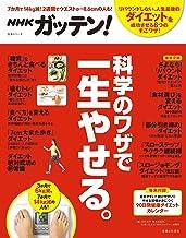 表紙: NHKガッテン! 科学のワザで一生やせる。 生活シリーズ | NHK科学・環境番組部