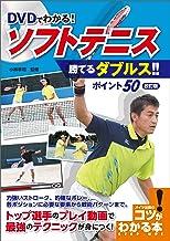表紙: DVDでわかる!ソフトテニス 勝てるダブルス!! ポイント50 改訂版 【DVDなし】 コツがわかる本 | 小林 幸司