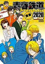 表紙: 青春鉄道 2020年度版 (MFコミックス ジーンシリーズ)   青春