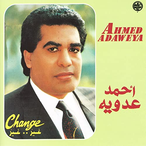 AHMED TÉLÉCHARGER MP3 MUSIC ADAWIYA