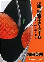 表紙: 小説 仮面ライダーフォーゼ ~天・高・卒・業~ (講談社キャラクター文庫) | 塚田英明
