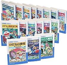 コロコロ文庫大長編ドラえもん 文庫版 コミック 全17巻完結セット (小学館文庫)