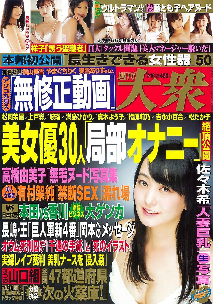 昇進野球怒り週刊大衆 2018年7月16日号[雑誌]