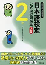 表紙: 日本語検定 公式 練習問題集 3訂版 2級 | 日本語検定委員会