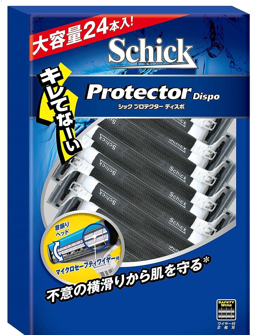 キャンプ時代遅れ洞察力のある大容量 シック schick プロテクターディスポ 使い捨て (24本入)