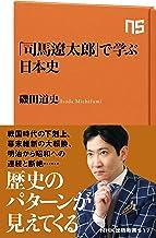 表紙: 「司馬遼太郎」で学ぶ日本史 NHK出版新書 | 磯田 道史
