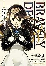 表紙: ブレイブリーデフォルト フライングフェアリー(1) (ファミ通クリアコミックス) | 三鷹 ナオ