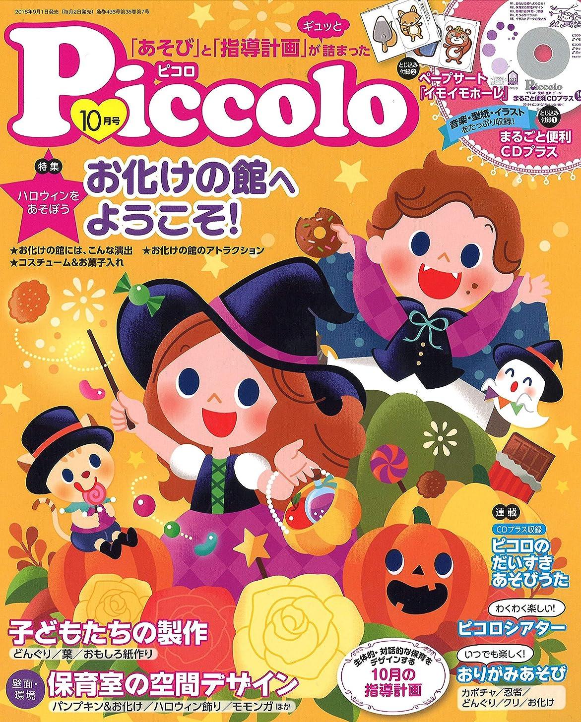 Japanese Magazine Piccolo (Piccolo) 2018 October issue [magazine]