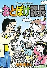 表紙: おとぼけ課長 25巻 (まんがタイムコミックス)   植田まさし