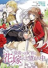 表紙: 皇帝つき女官は花嫁として望まれ中 連載版: 8 (ZERO-SUMコミックス)   千種 あかり