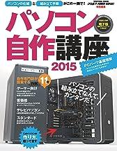表紙: パソコン自作講座2015 DOS/V POWER REPORT | 鈴木 雅暢